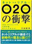 O2O(オー・トゥー・オー)の衝撃岩田昭男 (著)