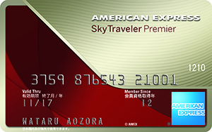 American Express Sky Traveler Premier Card_WP