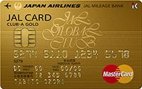 JALグローバルクラブ CLUB-Aゴールドカード 本会員/家族会員 各17,280円(消費税込)