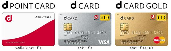 dカード写真01