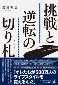 「挑戦と逆転の切り札」岩田 昭男 (著) 幻冬舎