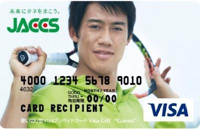 """「ジャックスオリジナル 錦織圭Visa Gift """"Gonna""""」のカードデザイン"""
