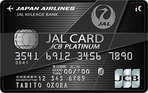 390-1 JALカードプラチナ(鶴丸)