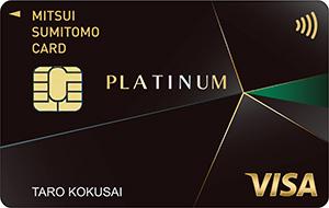 Platinum_mitsuisumitomo_V_WP