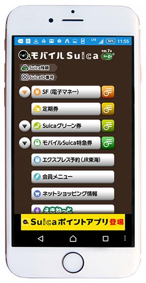 mobile_suica