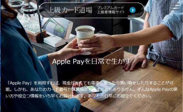 上級カード道場「Apple Pay」特設サイト 『Apple Payを日常で生かす』