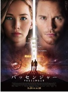 映画「パッセンジャー」 ©2016 Columbia Pictures Industries Inc. All Rights Reserved.
