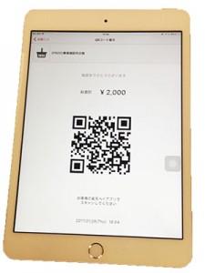 お店が提示する請求額を確認し、QRコードを読み取る