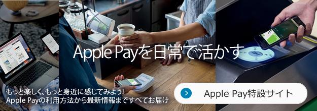 Apple Pay特設サイト