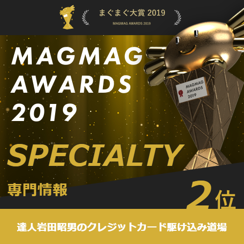 magmagawards2019専門情報2位