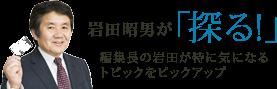 岩田昭男が「探る!」