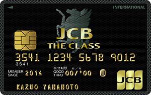 ブラックカード いつかは持ちたい憧れのカード「JCBザ・クラス」とは? | 岩田昭男の上級カード道場