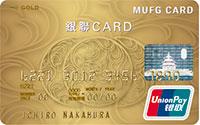 ginren_MUFGcard