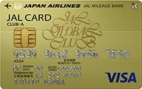 JALグローバルクラブ CLUB-Aカード 本会員/家族会員 各10,800円(消費税込)