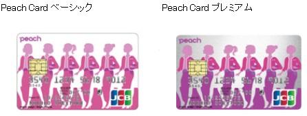 JCBの「Peach Card」