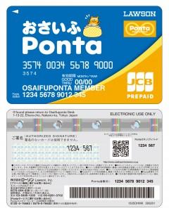プリペイド機能付きPontaカード「おさいふPonta」