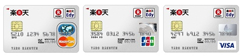 「楽天ポイントカード機能付き楽天カード」