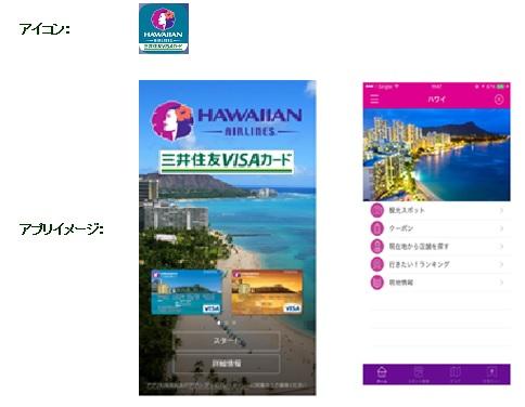 ハワイアンのアプリ画面