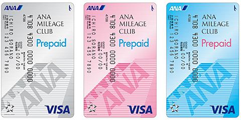 ANA VISAプリペイドカード。3色から選べる。チャージ限定型・オールチャージ型同様のデザイン。