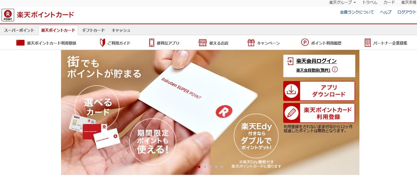 楽天ポイントカードのサイト画面