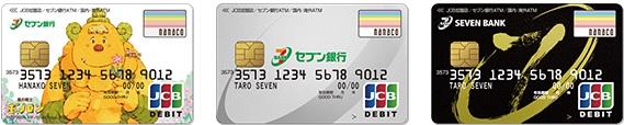「セブン銀行 デビット付きキャッシュカード」