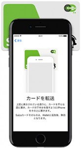 iphone7-jetblk-suica-card-transfe_pr-printwp