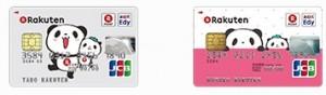 「楽天カード お買いものパンダデザイン(JCB)」と「楽天PINKカード お買いものパンダデザイン(JCB)」