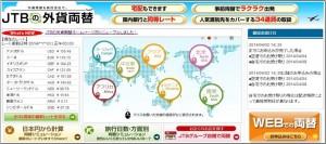 JTBの外貨両替のWeb画面(参考)