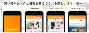 オリコモールアプリの画面