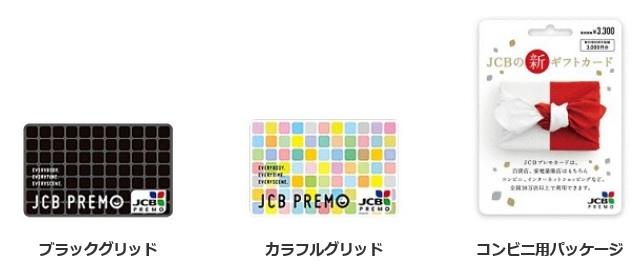 JCBプレモカードの券面、およびパッケージデザイン