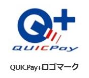 QUICPay+ロゴマーク