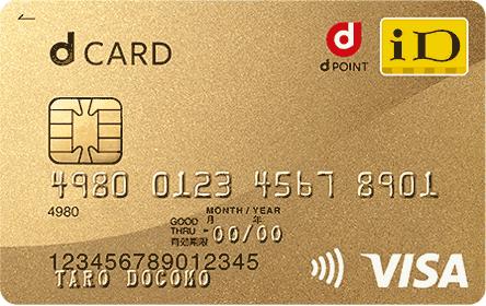 dcard_mastercard
