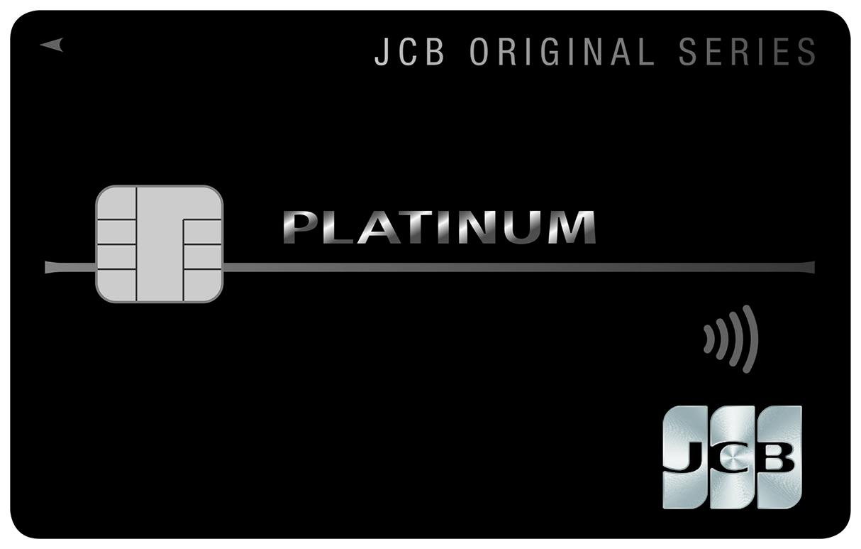 実用性とステイタスを両立!コスパ抜群の「JCBプラチナ」 | 岩田昭男の上級カード道場