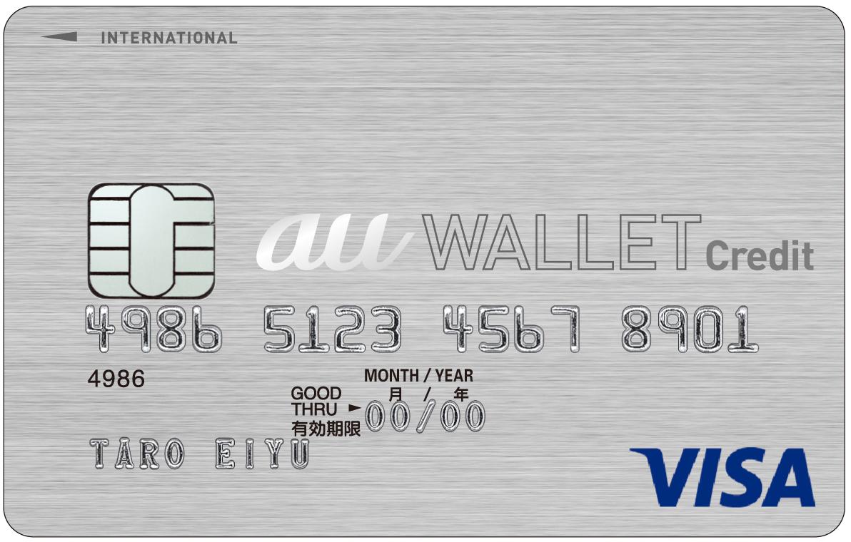 エーユー ウォレット クレジット カード