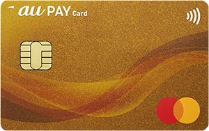 ペイ カード au ゴールド